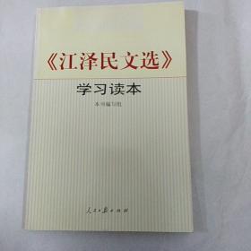 《江泽民文选》学习读本