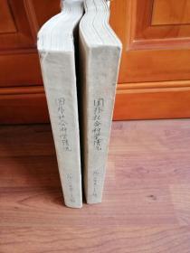 国外社会科学情况 1986年1-12期全 1987年1-12期全【两本合售】