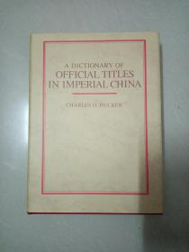 A Dictionary of Official Titles in Imperial China 中国古代官名辞典