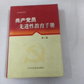 共产党员先进性教育手册