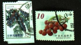 邮政用品、邮票、信销邮票,浆果、水果邮票各一枚·32元十大功劳、10元荔枝