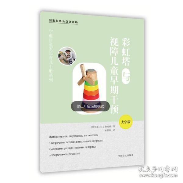 彩虹塔与视障儿童早期干预(大字版)