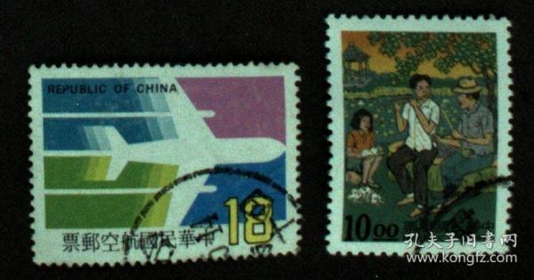 邮政用品、邮票、信销邮票,信销票2枚合售,航空高值、乡土生活次高值