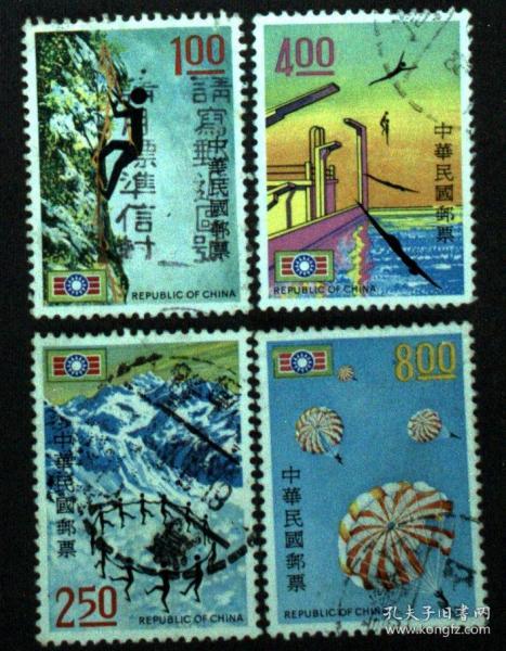 邮政用品、邮票、信销邮票,特87青年自强运动信销一套4全 ,优惠售