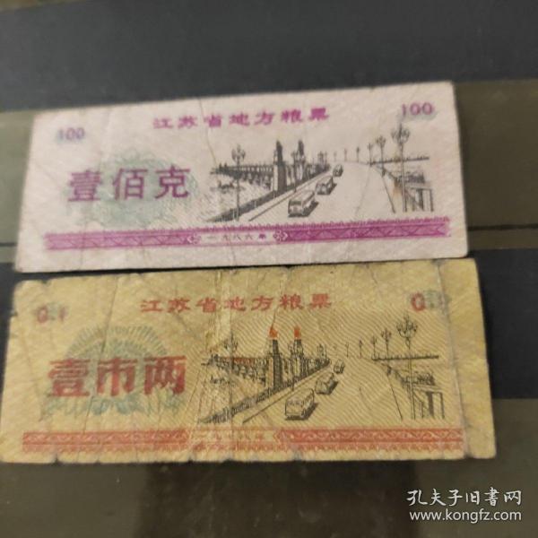 江苏省地方粮票2枚