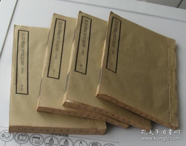 《四部备要书目提要》经部 史部 子部 集部 线装  四册全