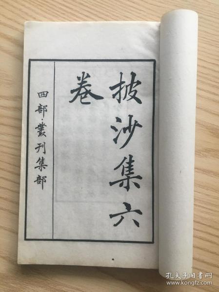 民国 涵芬楼 四部丛刊 《唐李推官披沙集》 白纸一册全