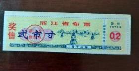 1974年浙江省布票(奖售)弍市寸