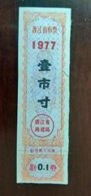 1977年浙江省布票壹市寸