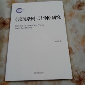 《元刊杂剧三十种》研究
