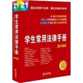 学生常用法律手册 2019版法律出版社法规中心法律出版社9787519733155法律