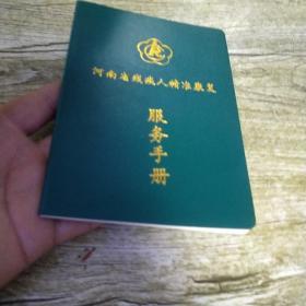 河南省残疾人精准康复服务手册