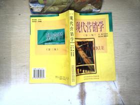 现代营销学:3版