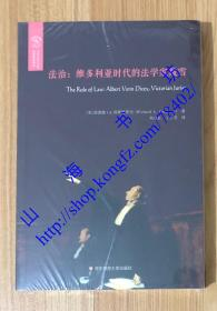 法治:维多利亚时代的法学家戴雪 The Rule of Law: Albert Venn Dicey, Victorian Jurist 9787576011890