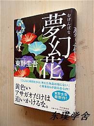 【日文原版】梦幻花(东野圭吾著 32开本 PHP研究所2013年初版)