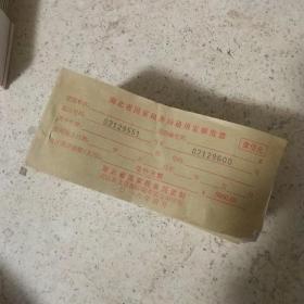 湖北国税通用定额发票。一本50张值得收藏。