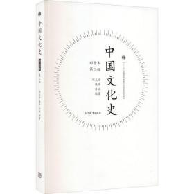 中国文化史 彩色本 第2版冯天瑜高等教育出版社9787040518146小说