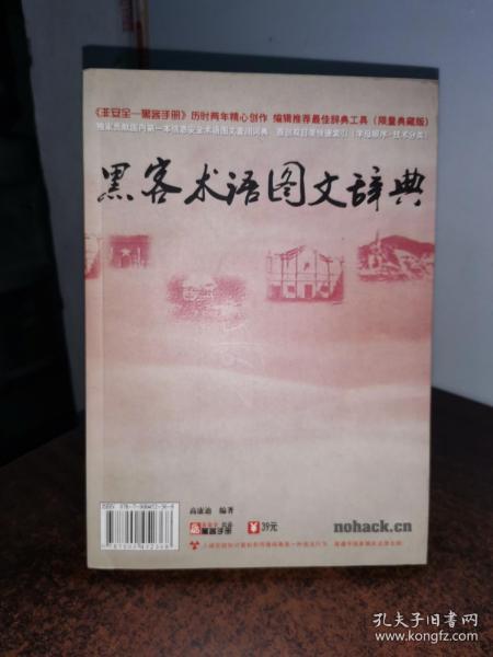 黑客术语图文辞典(附盘)