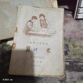高级小学课本 算术-暂用本(第 4册  )