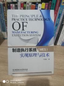 制造执行系统(MES)实现原理与技术