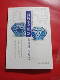 晋唐宋元瓷器真赝对比鉴定