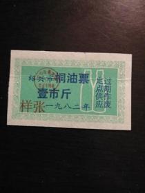 1982年绍兴市桐油票壹市斤(样张)