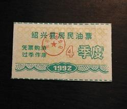 绍兴县居民油票1992年4季度一小枚