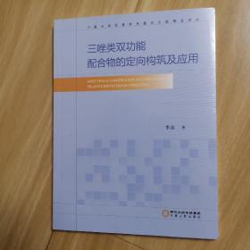 三唑类双功能配合物的定向构筑及应用