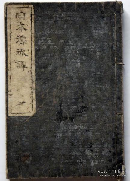《日本漂流谭》第一编,明治25年出版。记述一个日本人漂流历经中国朝鲜等地见闻之事