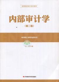 江苏自考教材 27050 内部审计学 第三版 第3版 时现中国时代经济出版社 2017年版