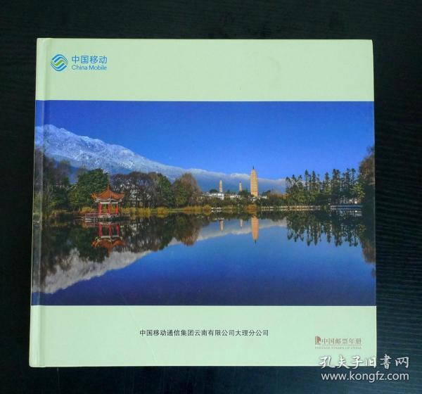 2018年中国邮票年册(中国移动通信集团云南有限公司大理分公司)
