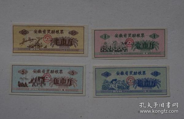 1972年安徽省奖励粮票4枚一套