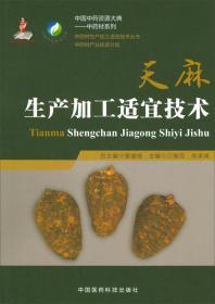 中药材天麻种植技术书籍 天麻生产加工适宜技术/中药材生产加工适宜技术丛书
