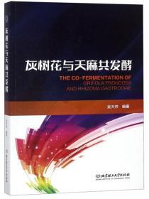 中药材天麻种植技术书籍 灰树花与天麻共发酵