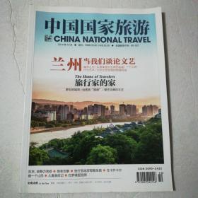 中国国家旅游2014年10月