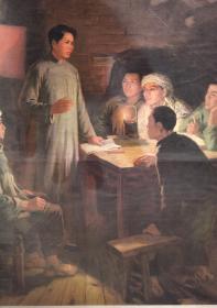 韶山建党.油画.人民美术出版社1977年9月1版.天津印刷