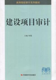 06074 6074固定资产投资审计 建设项目审计 时现 中国时代经济出版社 2015年版