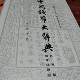 中国钱币大辞典 民国编国家纸币卷