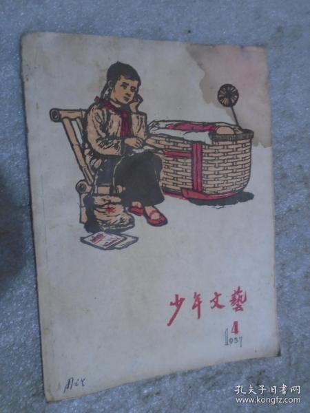 少年文艺,1957年第4期