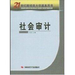 江苏自考教材 27049 社会审计 2002年版 9787801693396 中国时代经济出版社