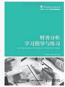 11985 财务分析 学习指导与练习 人民邮电出版社 企业财务报表分析(一) 配套辅导习题 江苏自考教材