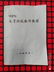 WPS文字排版软件教程