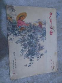 少年文艺(1956年第10期)