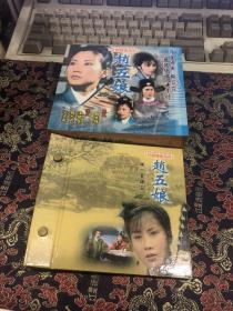 香港TVB版---民间传奇系列--赵五娘 【汪明荃、程可为、文千岁 VCD3片装