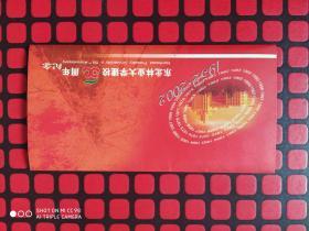 《东北林业大学建校50周年校庆》没使用过的邮资封