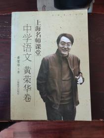 上海名师课堂 中学语文 黄荣华卷 (带光盘)