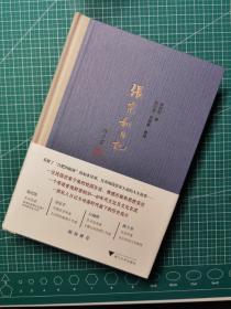 张宗和日记(第三卷):1942—1946 毛边 签名 钤印