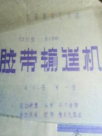 70年代胶带输送机图纸〈共十一册〉第九、十册遗失,现存九册。第三册缺最后一页,其它各册均全。(逐页检查过)