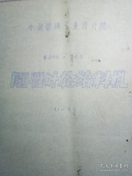 七八十年老图纸《刚性叶轮给料机图纸》