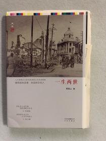 一生两世(毛边、藏书票)86-23